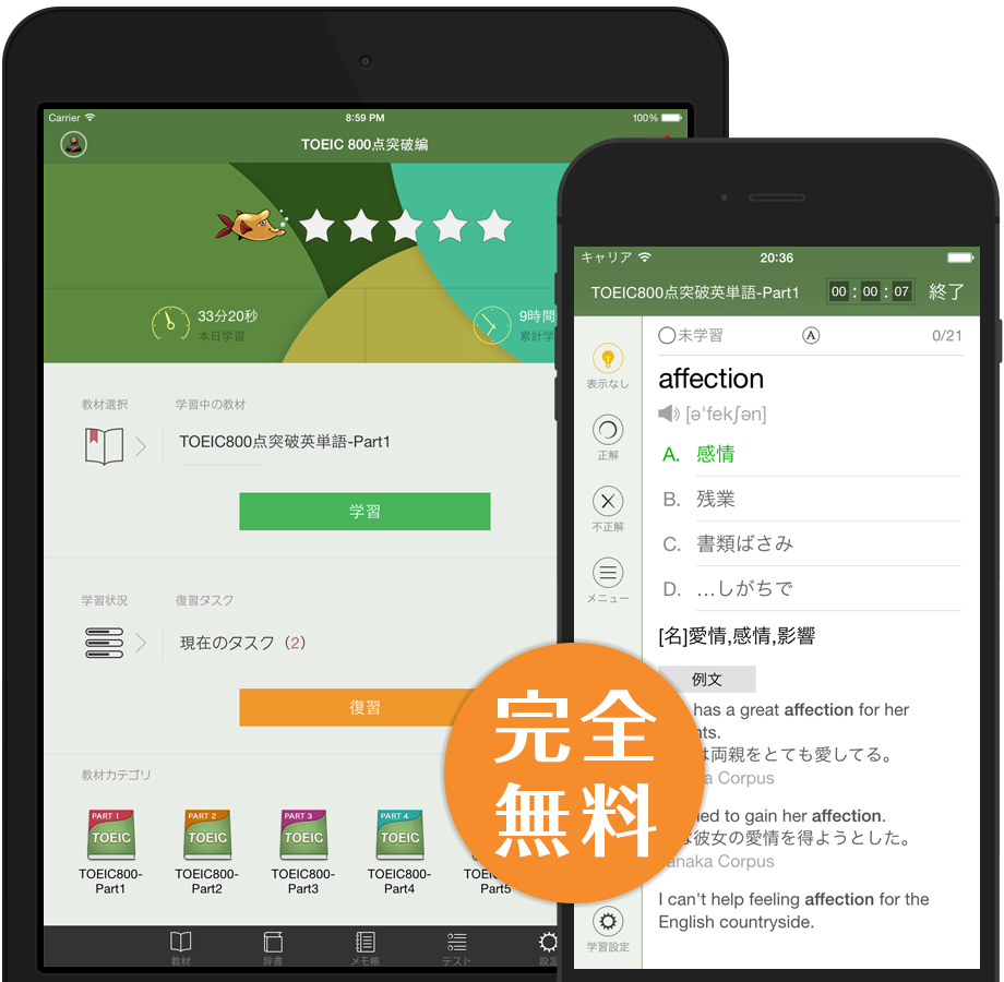 toeic 800点突破編 完全無料toeic英単語学習アプリ
